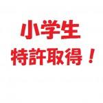 神谷明日香が小学生で特許取得?過去の事例もチェック!