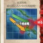 2015秋イベE-5攻略!ドロップの詳細とイベントの感想も!