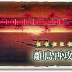 【艦これ】6-4特効装備[カミ車(内火艇)・陸戦隊]を使った感想!