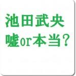 池田武央は胡散臭いやらせ心霊研究家ってマジ?嘘か本物か考察!
