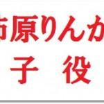 柿原りんかがかわいい!wikiと経歴は?事務所もチェック!