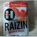 ライジン(RAIZIN)プロトタイプの味の感想!効果とカロリーも調査!