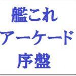 艦これアーケード最序盤!初心者向け攻略法とやることリスト!