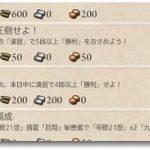 上陸戦用新装備の調達!トリガーと攻略【4/22新任務】
