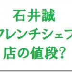 石井誠は札幌のフレンチシェフ!ル・ミュゼの場所と値段・予約方法は?