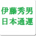 伊藤秀男(引っ越し)のプロフィール!日本通運の年収は?