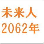 未来人(2062年)は4月15日に来た?発言の解釈と次いつ来るか!