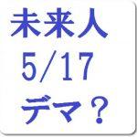 未来人(2062氏)5月17日の予言は嘘・デマ?地震が来るとは言ってない!