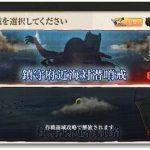 鎮守府近海航路の安全確保を強化せよ!編成・攻略【6/1新任務・1-6】
