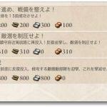 「第三十一戦隊」敵潜を制圧せよ!トリガー・攻略【6/30新任務】