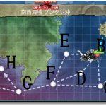 艦これ2016夏イベントE1攻略!編成・装備-ブンタン沖哨戒