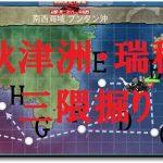 2016夏イベE1Cマス掘り編成・装備-秋津洲・瑞穂を狙え!