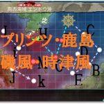 夏イベE2プリンツ・鹿島・磯風・時津風掘り-編成装備・ドロップ率