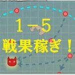1-5先制爆雷で簡単戦果稼ぎ!水母軽空母(零戦)牧場とともに