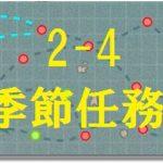 沖ノ島海域迎撃戦(2-4季節任務)低燃費潜水艦隊で再攻略!
