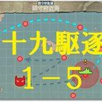 「第十九駆逐隊」を編成せよ/出撃せよ!攻略【9/16新任務・1-5】