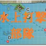 「水上打撃部隊」南方へ!水戦熟練度・先制対潜活用で攻略!