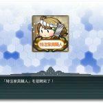 【艦これ】「特注家具」の調達攻略・トリガー情報【9/16新任務】