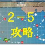 【艦これ】2-5攻略・周回編成最新版!軽空母3で江風/大鯨掘り
