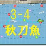 【艦これ】3-4で秋刀魚掘り!ドロップマスとおすすめ編成装備!