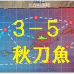 【艦これ】3-5で秋刀魚集め!Eマス固定方法とおすすめ編成装備!