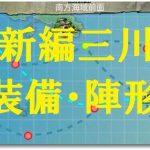 新編「三川艦隊」ソロモン方面へ!装備と陣形・支援の必要性を考察