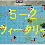 南方海域珊瑚諸島沖の制空権を握れ!5-2ウィークリーの攻略・編成