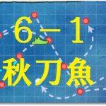 【艦これ】6-1で秋刀魚漁!Hマスボスマス周回の編成装備!