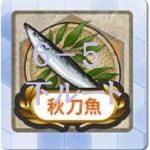 6-5で秋刀魚掘り!下ルート(FマスIマス)周回の編成・装備は?