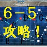 【艦これ】6-5攻略最新編成!噴式爆撃機(橘花改)対空機銃マシマシ