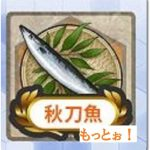秋刀魚漁:最新鋭の秋刀魚漁!もっとぉ!おすすめマップと編成!