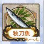 秋刀魚漁:もっともーっと、秋刀魚漁!報酬のおすすめ選択肢!