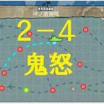 「第十六戦隊(第三次)」編成せよ/出撃せよ!攻略【11/4新任務】
