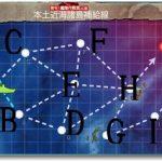 艦これ2016秋イベントE1攻略!編成・装備-海上輸送作戦