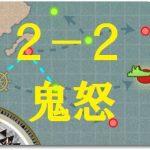 輸送作戦を成功させ、帰還せよ!編成・攻略【11/4新任務・2-2】