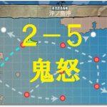 精鋭「第十六戦隊」突入せよ!編成・攻略【11/4新任務・2-5】