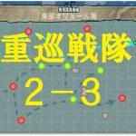 重巡戦隊、抜錨せよ!攻略と編成【12/9新任務・2-3】