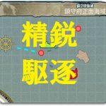 冬季特別任務:精鋭「駆逐隊」、出撃!報酬はどっち?【12/22新任務】