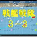 戦艦戦隊、出撃せよ!編成と攻略【12/9新任務・3-3】