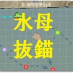 冬季特別任務:水上機母艦、抜錨せよ!攻略【12/22新任務】