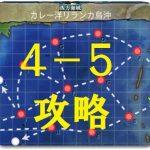 【艦これ】4-5攻略編成2017最新版!噴式活用でラスダン撃破