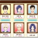 サンリオ男子アニメの放送開始日はいつ?声優(キャスト)もチェック!
