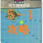 【艦これ】5-1攻略編成装備!任務やルート固定・ドロップまとめ