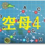 【艦これ】5-5攻略空母4隻編成装備!ダメコン橘花改(ジェット)活用
