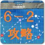 【艦これ】6-2攻略編成装備!任務や索敵値・ドロップ(まるゆ/浦波)