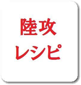 九六式陸攻 開発レシピ