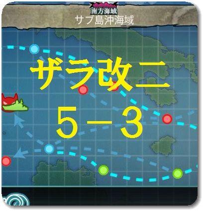 重装甲巡洋艦、鉄底海峡に突入せよ! ザラ改二5-3任務