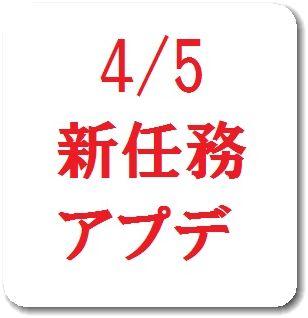 4月5日 新任務 アプデ