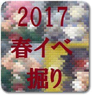 2017艦これ春イベ レア艦掘り(ドロップ)