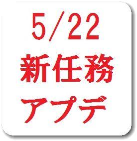 5月22日 新任務アプデ 長門改二